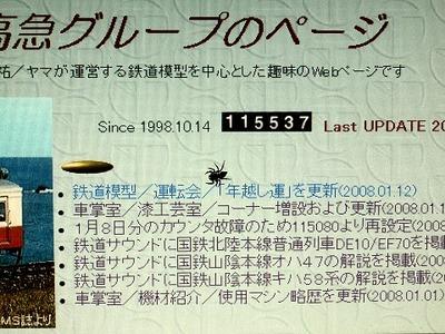 20080119c.jpg