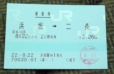 20100822a.jpg