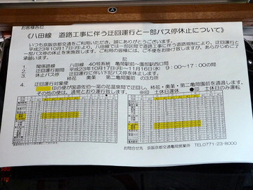 20111012c.jpg