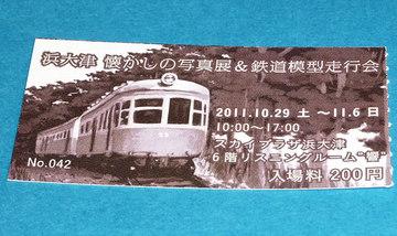 20111029a.jpg