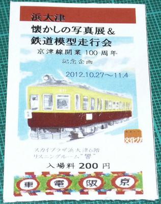 20121027b.jpg