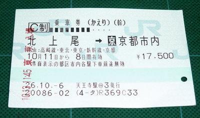 20141013n.jpg
