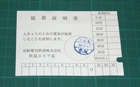 20160831a.jpg