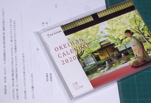 20200118a.jpg