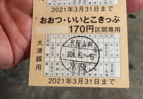 20200606c.jpg