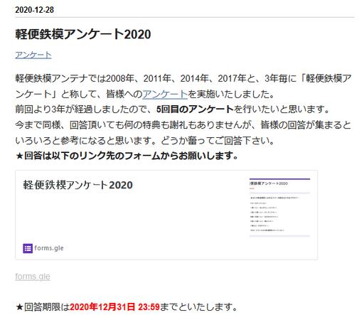 20201228b.jpg