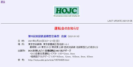 20210105_hojc.jpg