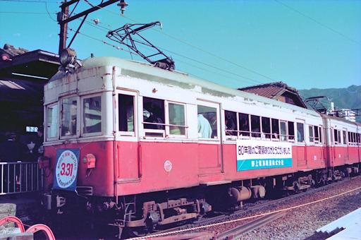20210205b_25_野鉄_19940331.jpg
